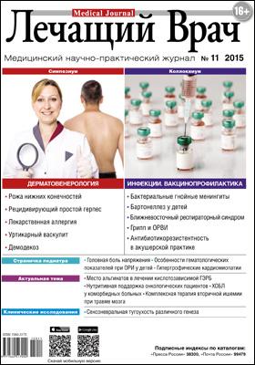 Лечащий Врач: медицинский научно-практический журнал. 2015. № 11