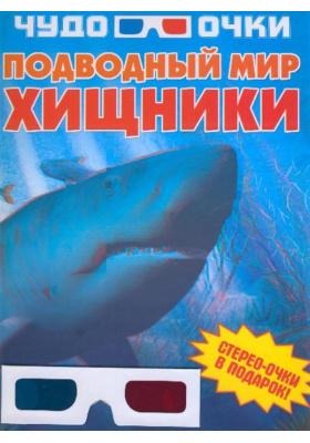 Подводный мир. Хищники