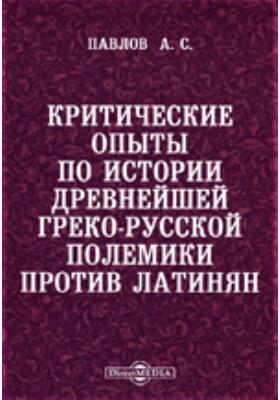 Критические опыты по истории древнейшей греко-русской полемики против латинян