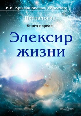 Пенталогия. Кн. 1. Эликсир жизни