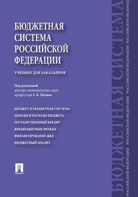 Бюджетная система Российской Федерации : учебник для бакалавров