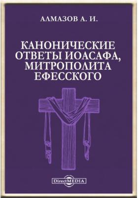 Канонические ответы Иоасафа, Митрополита Ефесского: духовно-просветительское издание
