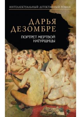 Портрет мертвой натурщицы : Роман