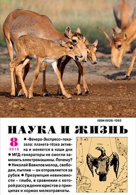 Наука и Жизнь: ежемесячный научно-популярный журнал. 2015. № 8