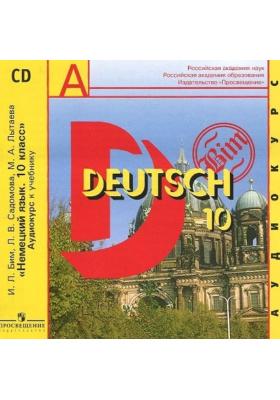 "Deutsch 10: Lehrbuch CD = Немецкий язык. 10 класс (+ CD) : Аудиокурс к учебнику И.Л. Бим, Л.В. Садомова, М.А. Лытаева ""Немецкий язык. 10 класс"""