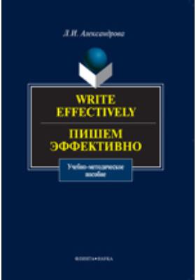 Write effectively = Пишем эффективно: учебно-методическое пособие