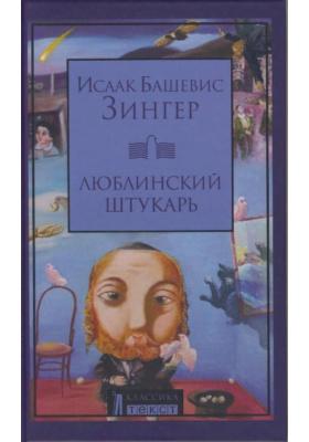 Люблинский Штукарь : Роман