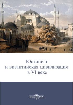 Юстиниан и византийская цивилизация в VI веке