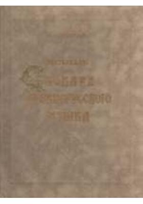 Материалы для словаря древнерусского языка. В 3 т. Т. 3. Р-Ф и дополнения