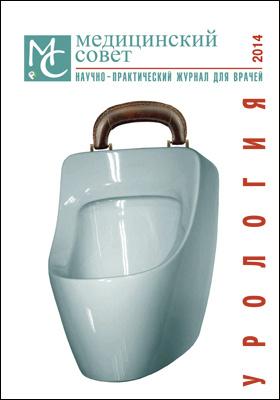 Медицинский совет: научно-практический журнал для врачей. 2014. № 19. Урология