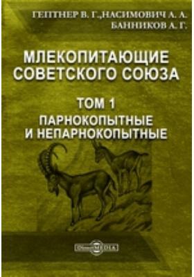 Млекопитающие Советского Союза. Т. 1. Парнокопытные и непарнокопытные