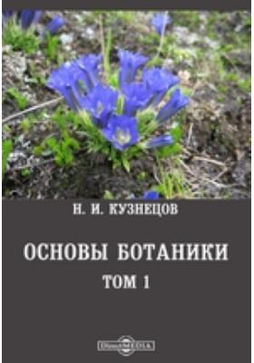 Основы ботаники. Т. 1