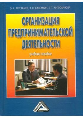Организация предпринимательской деятельности : Учебное пособие. 2-е издание, переработанное и дополненное