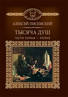 Т. 107. Тысяча душ: художественная литература, Ч. 1-2