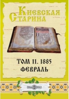 Киевская Старина: журнал. 1885. Т. 11, Февраль