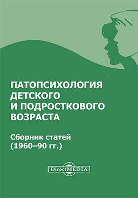 Патопсихология детского и подросткового возраста : сборник статей (1960-е — 90-е гг.)