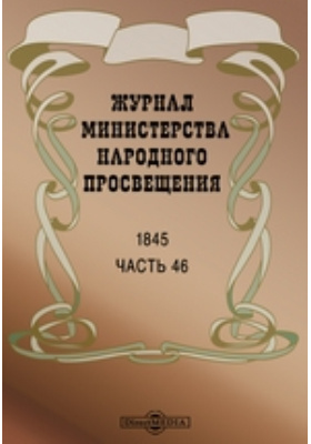 Журнал Министерства Народного Просвещения: журнал. 1845, Ч. 46