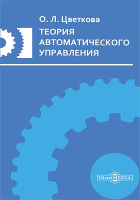 Теория автоматического управления: учебник