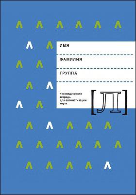 Логопедическая тетрадь для автоматизации звука [Л]: рабочая тетрадь