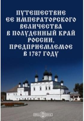 Путешествие ее императорского величества в полуденный край России, предприемлемое в 1787 году