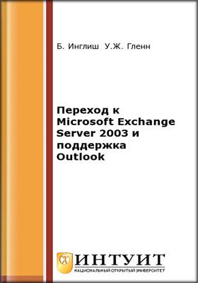 Переход к Microsoft Exchange Server 2003 и поддержка Outlook