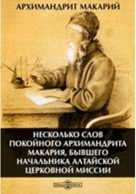 Несколько слов покойного архимандрита Макария, бывшего начальника Алтайской церковной миссии