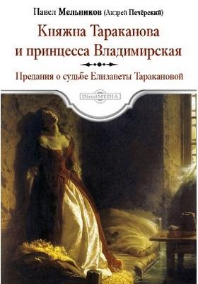 Княжна Тараканова и принцесса Владимирская. Предания о судьбе Елизаветы Таракановой