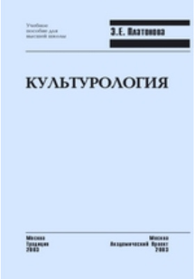 Культурология: учебное пособие