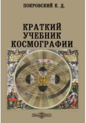 Краткий учебник космографии