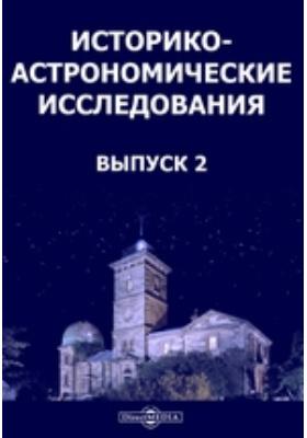 Историко-астрономические исследования: монография. Вып. 2