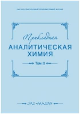 Прикладная аналитическая химия: журнал. 2011. Т. II, № 2(4)