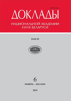 Доклады Национальной академии наук Беларуси: журнал. 2015. Т. 59, № 6