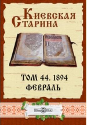 Киевская Старина: журнал. 1894. Т. 44, Февраль