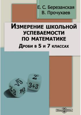 Измерение школьной успеваемости по математики. Дроби в 5 и 7 классах