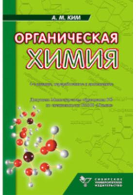 Органическая химия: учебное пособие