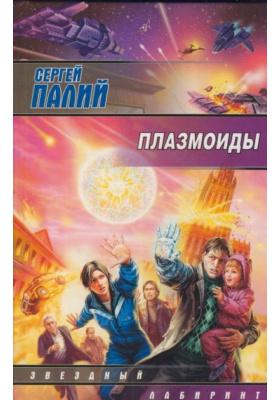 Плазмоиды : Фантастический роман