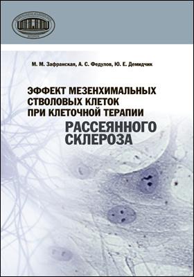 Эффект мезенхимальных стволовых клеток при клеточной терапии рассеянного склероза