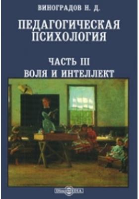 Педагогическая психология, Ч. III. Воля и интеллект