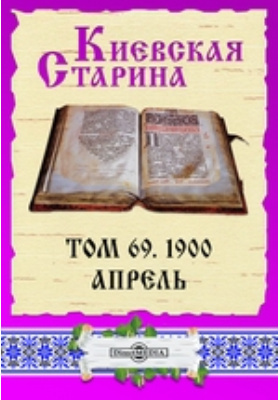 Киевская Старина: журнал. 1900. Т. 69, Апрель
