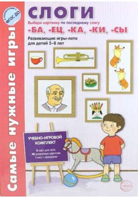 Слоги. Выбери картинку по последнему слогу -ба, -ец, -ка, -ки, -сы : Развивающая игра-лото для детей 5-8 лет. Учебно-игровой комплект