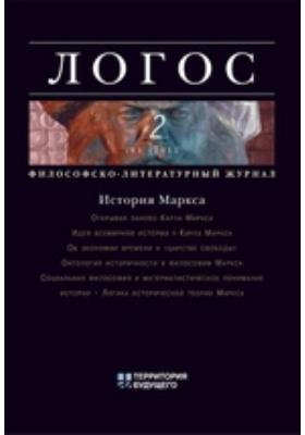 ЛОГОС. Философско-литературный журнал. 2011. № 2 (81)