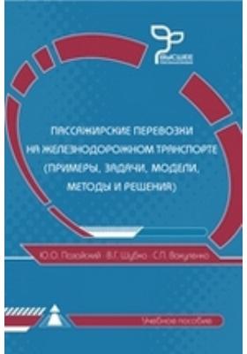Пассажирские перевозки на железнодорожном транспорте (примеры, задачи, модели, методы и решения): учебное пособие