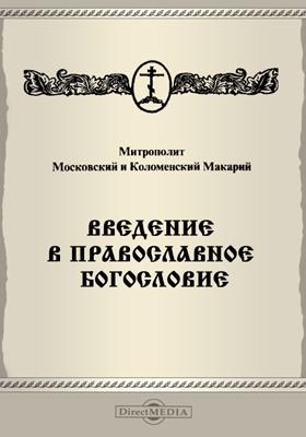 Введение в православное богословие: духовно-просветительское издание
