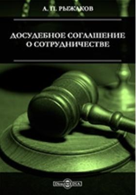 Досудебное соглашение о сотрудничестве. Постатейный комментарий к новой главе УПК РФ