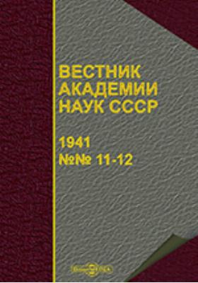 Вестник Академии наук СССР: журнал. 1941. № 11-12. 1941 г