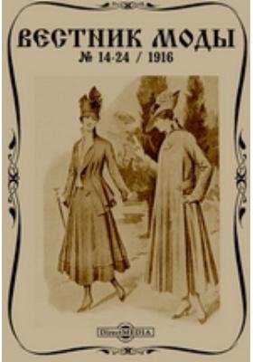 Вестник моды: журнал. 1916. № 14-24