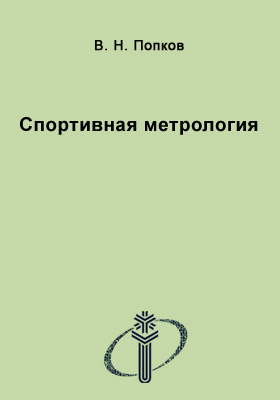 Спортивная метрология: курс лекций