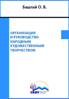 Организация и руководство народным художественным творчеством: учебное пособие