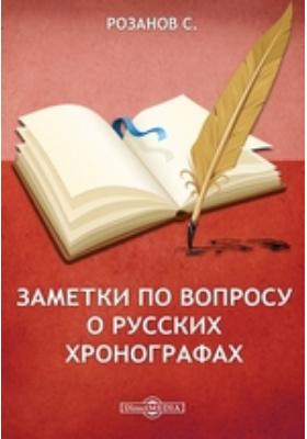 Заметки по вопросу о русских хронографах