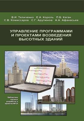 Управление программами строительства подземных объектов: научное издание